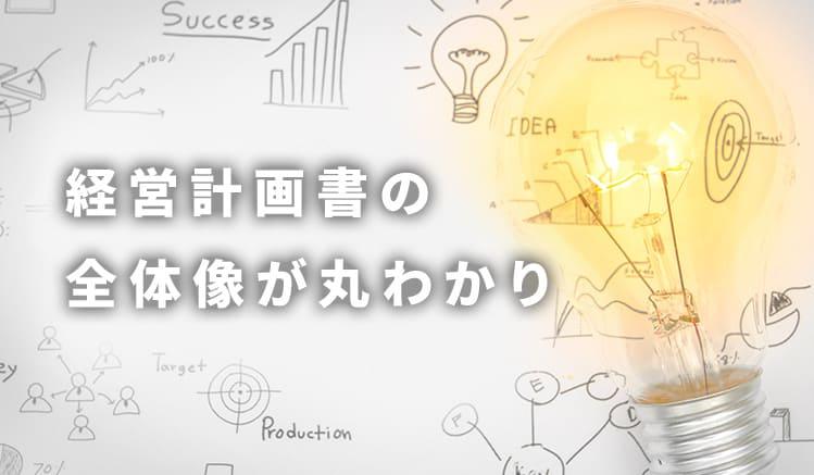 中小企業こそ経営計画書を作るべき理由と作成から運用までの全ステップを解説