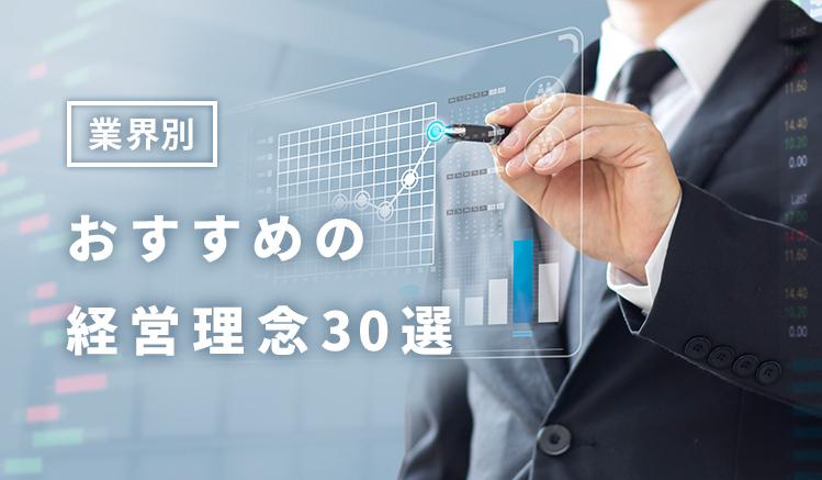 【業界別】おすすめの経営理念30選