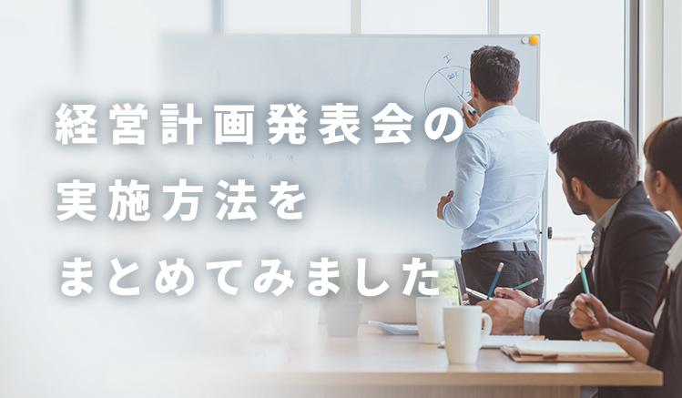 経営計画発表会マニュアル